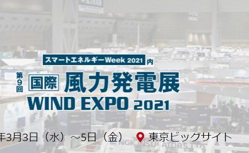 [お知らせ]WIND EXPO2021に出展します