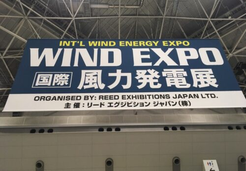 [活動報告]風力発電展に出展して参りました