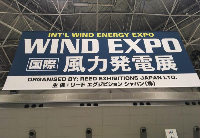 WINDEXPOの看板の画像
